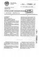 Патент 1790851 Приспособление к кормоуборочному комбайну для уборки стеблей хлопчатника