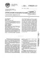 Патент 1700270 Блок гидрораспределителей