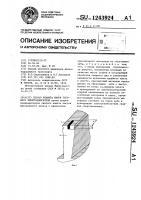 Патент 1243924 Способ ремонта якоря тягового электродвигателя