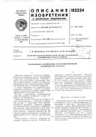 Патент 182224 Трехфазный статический электромагнитный учетверитель частоты