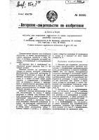 Патент 26865 Машина для отделения хлопчатки от семян каучуконосного растения таусатыза