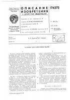 Патент 174372 Угломер для измерения малок