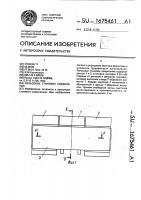 Патент 1675461 Рельсовое стыковое соединение