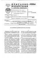 Патент 925264 Шпиндель хлопкоуборочного аппарата