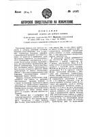 Патент 48967 Трепальная машина для лубяных волокон