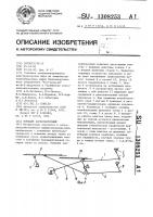 Патент 1308253 Комбайн зерноуборочный