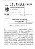Патент 436514 Патент ссср  436514