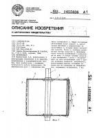 Патент 1455036 Ветроколесо
