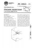 Патент 1408519 Балансный смеситель