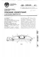 Патент 1495165 Транспортное средство для перевозки строительных конструкций