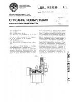 Патент 1423328 Автомат для резки и сварки неповоротных стыков труб
