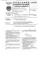 Патент 657853 Вспениватель для флотации полиметаллических руд