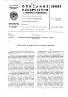 Патент 384899 Горелочное устройство для сжигания топлива