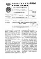 Патент 860969 Способ плазменно-механического фрезерования и устройство для его осуществления