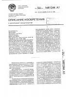 Патент 1681244 Устройство для определения качества материала по цвету пробы