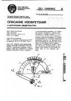Патент 1006905 Прибор для измерения углов заточки режущего инструмента