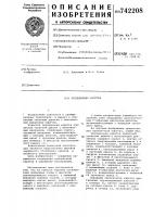 Патент 742208 Трелевочная каретка
