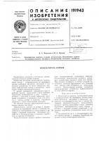 Патент 191943 Измельчитель кормов
