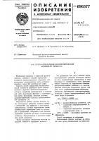 Патент 696377 Способ определения целлюлолитической активности ферментов