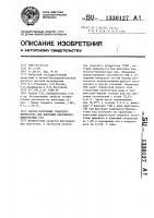 Патент 1330127 Способ получения гуматного депрессора для флотации карбонатно-флюоритовых руд
