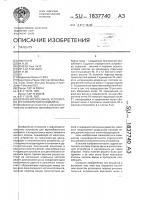 Патент 1837740 Зерноочистительное устройство зерноуборочного комбайна