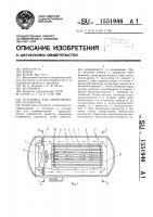 Патент 1551946 Установка для замораживания продуктов