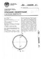 Патент 1466899 Способ автоматической дуговой сварки неповоротных стыков труб