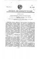 Патент 17599 Мяльно-трепальная и волочно-трясильная машину