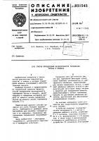 Патент 931545 Способ определения несинхронности торможения тягача и прицепа