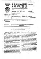 Патент 556921 Устройство для сборки и двусторонней сварки продольных швов обечаек
