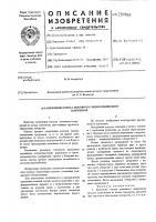 Патент 239861 Крепление откоса земляного гидротехнического сооружения