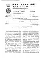 Патент 197695 Устройство для выделения периодического импульсного сигнала
