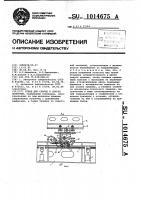Патент 1014675 Стенд для сборки и сварки полотнищ