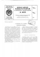 Патент 160748 Патент ссср  160748