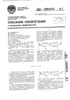 Патент 1488015 Собиратель для обратной флотации фосфатных руд