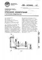 Патент 1474442 Устройство для измерения угла между плоскостями изгиба труб