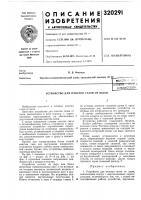 Патент 320291 Устройство для очистки газов от пыли