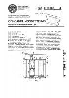 Патент 1211062 Устройство для резки длинномерного материала