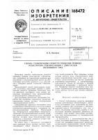Патент 168472 Способ стабилизации скорости вращения привода