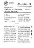 Патент 1465620 Способ газлифтного транспортирования жидких сред