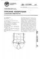 Патент 1357669 Бадья для загрузки шихты в печь