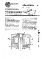 Патент 1224359 Устройство для оголения семян хлопчатника