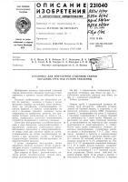 Патент 231040 Установка для контактной стыковой сварки обсадных труб над устбем скважинб1