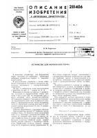 Патент 281406 Устройство для формования торфа