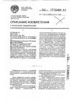 Патент 1712484 Устройство для подачи волокнистого материала