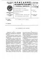 Патент 737758 Устройство для загрузки
