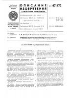 Патент 471473 Объемный индукционный насос