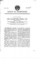Патент 1393 Станок для одновременной распиловки в поперечном направлении длинных древесных сортаментов на части