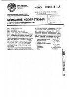 Патент 1028713 Смазочно-охлаждающая жидкость для механической обработки металлов