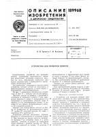Патент 189968 Устройство для приварки шпилек